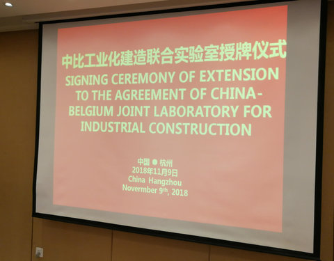 Signing ceremony of extension to the agreement of China-Belgium Joint Laboratory for Industrial Construction